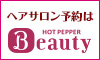 Hot Pepper Beauty ロゴ