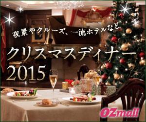 【オズモール】レストラン予約・ディナー予約・ネット限定予約