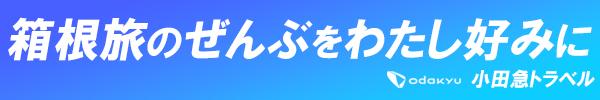 小田急トラベルの予約サイトです。箱根、伊豆と人気の高い地域のオンライン予約サイト。