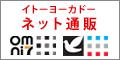 【オムニセブン イトーヨーカドー】ネット通販