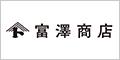 TOMIZ/トミーズ(富澤商店)通販サイト