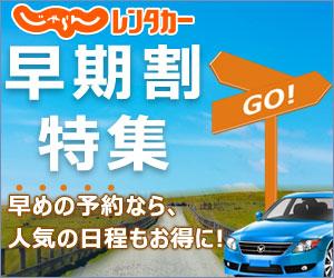 【海外じゃらんnet】韓国・中国・ハワイ(ホノルル)ホテル・グアム・サイパン予約