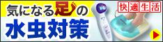 快適生活:ラジオ通販・新聞ショッピング