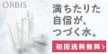 【オルビス】オルビスユー7日間体験セット