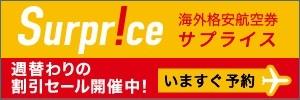サプライス:海外航空券予約サイト