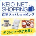 京王ネットショッピング