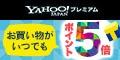 Yahoo!プレミアム 月額462円(税抜)