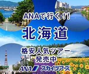 【スカイツアーズ】:マイホリデー・全日空(ANA)で行く格安国内ツアー予約サイト