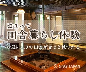 【STAYJAPAN・ステイジャパン】民泊宿泊予約サイト