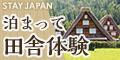 『STAY JAPAN』日本初の安心・安全民泊サイト