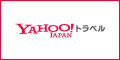 Yahoo!トラベル 国内宿泊予約