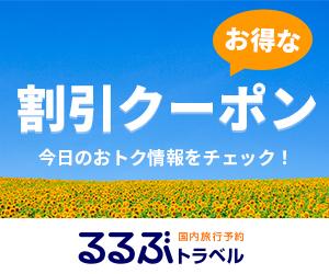 るるぶ:国内ツアー