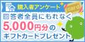 【SUUMO】新築マンション・新築一戸建て購入者アンケート