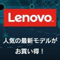 Lenovo Japan(レノボ ジャパン)