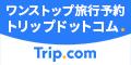 中国最大オンライン旅行社Ctrip(シートリップ)