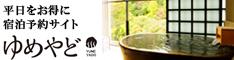 ゆめやど:平日がお得な温泉旅館の予約サイト
