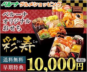 カタログ通販でおなじみのベルーナが運営するグルメ通販「ベルーナグルメ」です。仕事や家事に忙しい女性、単身赴任されている男性、家族の健康や自分の健康に気を使われている方に手間なく美味しく食を楽しんでいただける 様、全国選りすぐりのグルメを豊富に取り揃えております。7000円以上お買い上げで<送料無料>です。