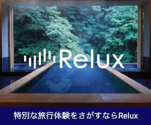 【relux】高級宿泊ホテル・旅館・温泉宿の予約サイト