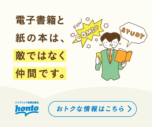 【honto】書籍と電子書籍のハイブリッドオンライン書店