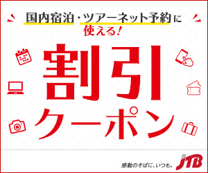 【エースJTB・国内旅行】宮崎ツアー・宮崎の旅館・ホテル予約