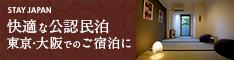 STAY JAPAN:民泊予約サイト