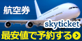 格安航空券予約サイト【skyticket.jp】