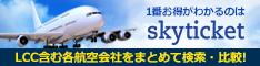 SKYTICKET:海外航空券オンライン予約サイト
