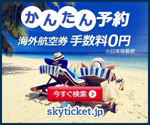 格安航空券予約サイトskyticket.jpの海外格安航空券販売プログラムです。skyticket.jpは、世界643路線・123社の航空会社の海外格安航空券をお取り扱いしております国内最大級の海外格安航空券予約販売のサイトです。業界最速で最安値検索ができ、会員登録も不要なので、国籍を問わず多くの方からお申込み・支持を受けております。