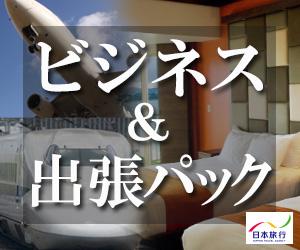 【日本旅行・赤い風船】国内旅館・温泉宿・ホテル・旅館予約
