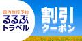 【JTB】るるぶトラベル★夏の国内旅行