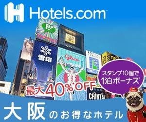 【Hotels.com・ホテルズドットコム】海外格安ホテル予約・国内格安ホテル予約
