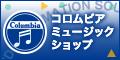 日本コロムビアの公式通販サイト「コロムビアミュージックショップ」