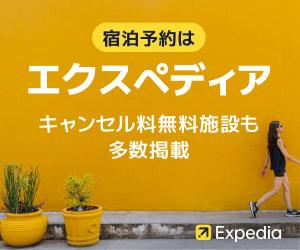 【エクスペディア】直前・間際の国内ホテル予約・最低価格保証サービス