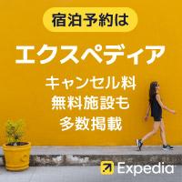 エクスペディア;海外ホテル予約サイト