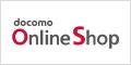 docomo Online Shop(ドコモ オンライン)