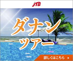 【ルックJTB】海外ツアー・海外航空券・海外ホテル・現地ツアー予約