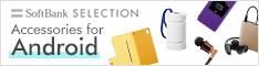 国内外の最新のスマートフォンアクセサリーやスマートグッズを厳選してお届けするソフトバンクのセレクトショップ。