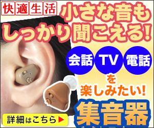 【快適生活オンライン】家電・美容・健康食品・理美容・生活雑貨の通販
