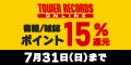 TOWER RECORDS ONLINE(タワーレコード)