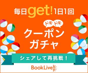 【BookLive】国内最大級の電子書籍ストア!!