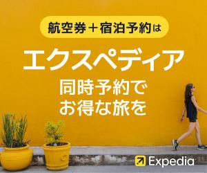 【エクスペディア】海外ダイナミックツアー予約(海外航空券+ホテル)