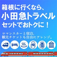 箱根の旅行なら小田急トラベル