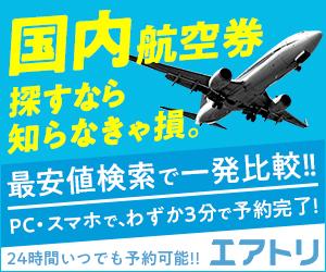 【エアトリ】国内航空券・国内ホテル・国内ダイナミック(エア+ホテル)予約