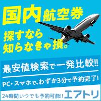 エアトリ:国内航空券予約サイト