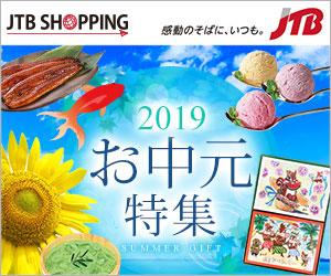 【JTBショッピング】旅をテーマにしたネット通販サイト!!
