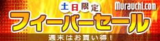 日本最大級の品揃えのムラウチドットコムのオンラインショップ「murauchi.com」、家電製品やスポーツ用品、生活雑貨、プロツール、ファッション、ジュエリー等を販売しています。