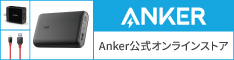 ANKER公式通販サイト