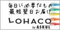 ヤフー×アスクル「LOHACO(ロハコ)」