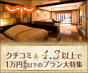 【じゃらんネット】格安旅館・格安ホテルオンライン予約サイト