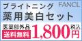 【ファンケル】ホワイトニング